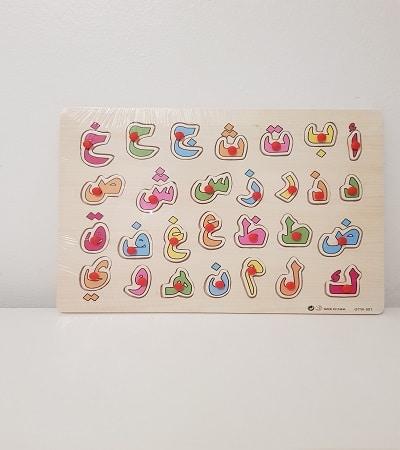 puzzle bois alphabet arabe-tijara.shop