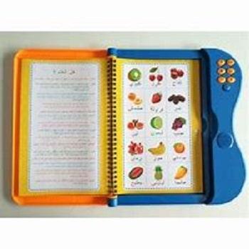 le livre electronique de vocabulaire arabe2-tijara.shop