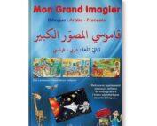 mon-grand-imagier-bilingue-arabe-francais-orientica 1-tijara.shop